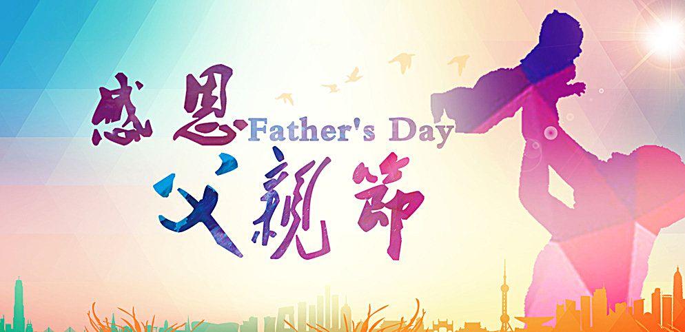 以父之名,为爱致敬,父亲节快乐
